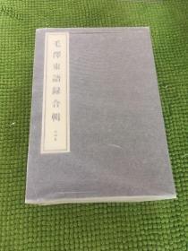 毛泽东语录合辑
