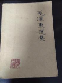 毛泽东选集第五卷(自制牛皮纸封皮)