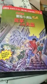 超级版冒险小虎队(5本合售)