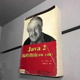 Java 2编程指南(JDK 1.3版) 【一版一印 正版现货   实图拍摄 看图下单】