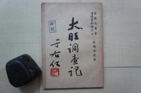 1954年蒙藏委员会32开:大旺调查记(达旺调查记)