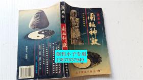 南极神数 (唐)果老著 中州古籍出版社