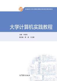 大学计算机实践教程/教育部大学计算机课程改革项目规划教材