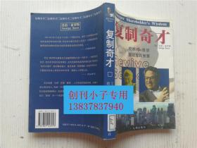 复制奇才:超级股民智慧 乔治・索罗斯  九州出版社9787801146953