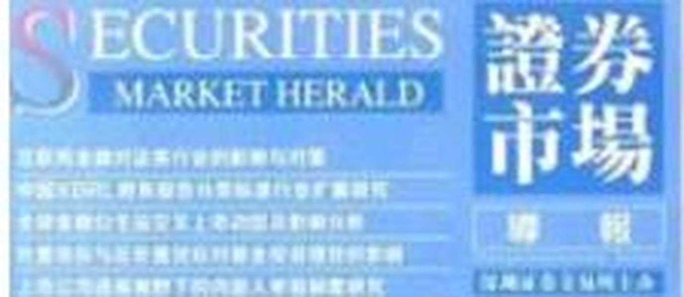 证券市场导报  2008年6、8、12期