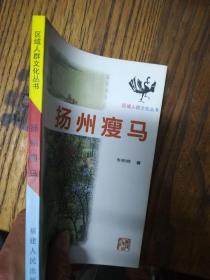 区域人群文化丛书:扬州瘦马 近全品