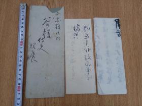 日本大正时期书信一封,内有两张精美毛笔草书信文