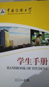 2017中国传媒大学学生手册