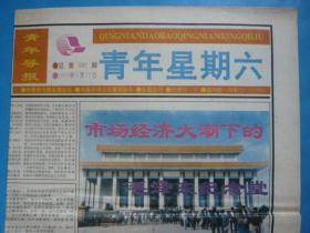 《青年导报·青年星期六》1993年6月12日。毛泽东像章收藏家许韧先生。唐明皇。