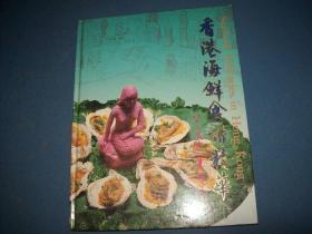 香港海鲜食谱精华-大16开精装