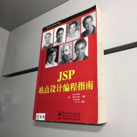 JSP站点设计编程指南 【一版一印 内页无笔记 正版现货   实图拍摄 看图下单】