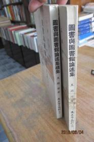图书与图书馆论述集  图书与图书馆论述集续集