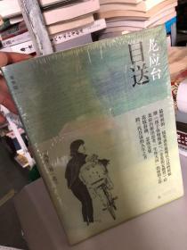 """目送:龙应台""""人生三书""""之三(全新未开封)"""