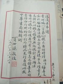 1950年医学家段世源致中华书局信札