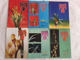 兰(双月刊):2000年第1至6期 总第29至34期