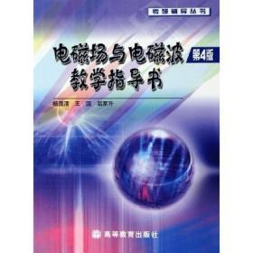 电磁场与电磁波教学指导书