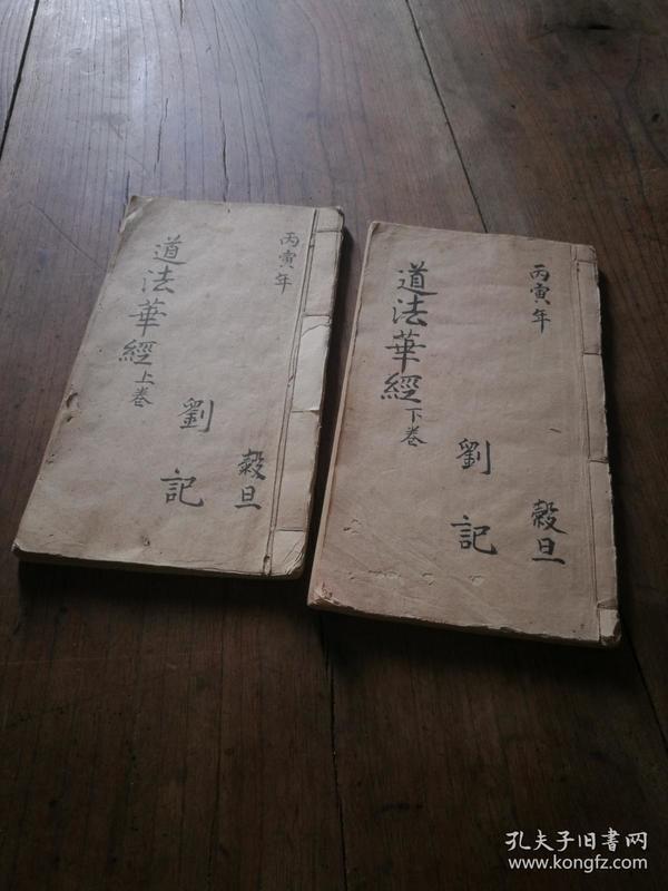 民国手抄本《道法华经》上下卷