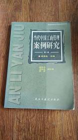 当代中国工商管理案例研究.第一辑
