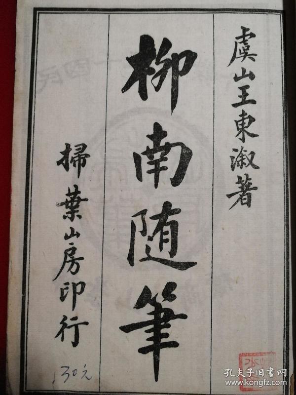民国石印《柳南随笔》一厚册,六卷全