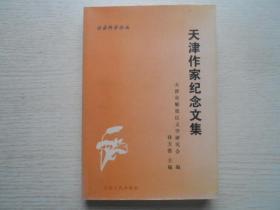 天津作家纪念文集