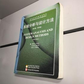 系统分析与设计方法 (原书第7版)中文版