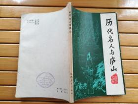 历代名人与庐山(有插图)