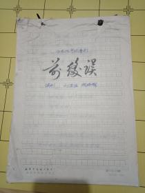 湘潭市戏剧工作室出来的稿本《前后误?》作者-刘星宜  颜梅魁----历史传奇故事剧----16开   书品如图