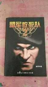 《盟军敢死队》2 使用手册