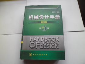 机械设计手册(第五版)(第1卷)【精装】