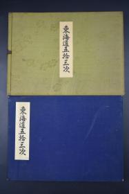 《东海道五十三次》原函折页1册全 全书58页地图两页 浮世绘画师歌川広重的作品之一  描绘日本旧时由江户至京都所经过的53个宿场的景色