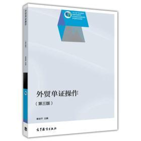 9787040402476外贸单证操作-(第三版)