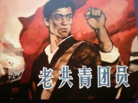 连环画《老共青团员》梁洪涛绘画,天津人民美术出版社,一版一印