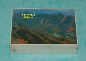 80年代明信片:八达岭长城秋色/日本印刷/整包100张合售