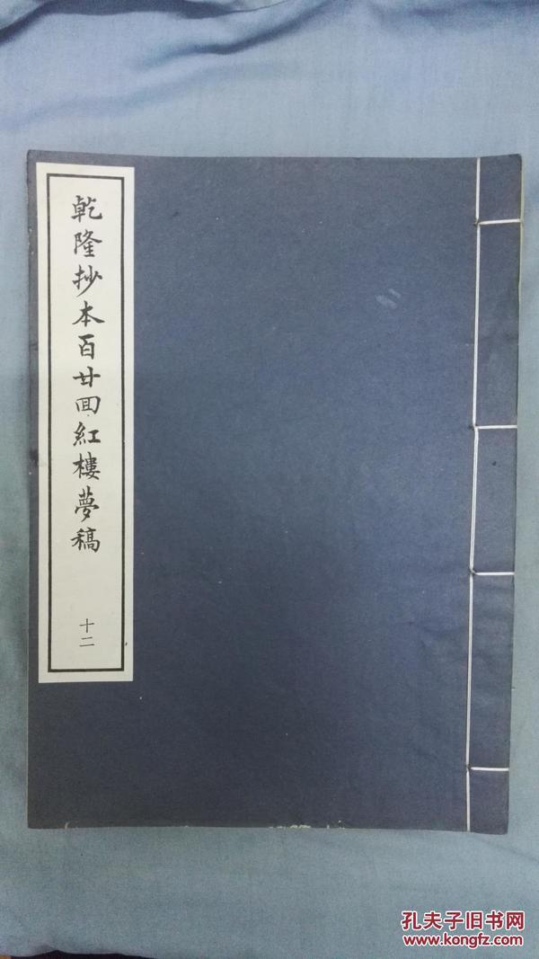 红学珍本: 1963年初版大开本线装《乾隆抄本百廿回红楼梦稿》第十二册!
