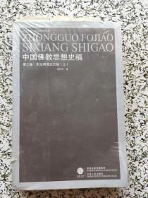 中国佛教思想史稿 第三卷:宋元明清代卷(上)