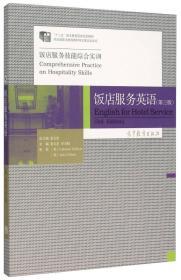 孔夫子旧书网--饭店服务英语(第3版)