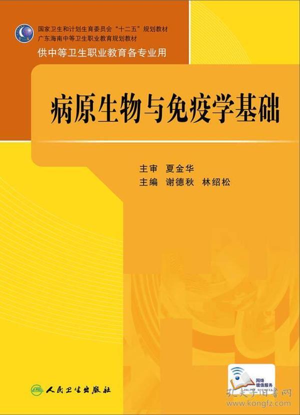 """病原生物与免疫学基础/国家卫生和计划生育委员会""""十二五""""规划教材"""