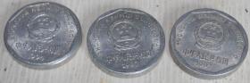 94年菊花一角硬币一枚加97年菊花一角硬币二枚