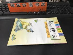 蔡志忠古典幽默漫画:鬼狐仙怪/ 周醋除三害.绿和尚