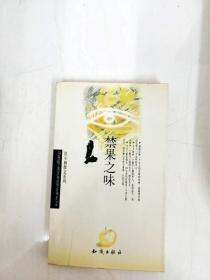 DA131840 禁果之味--张小娴散文系列【书边略有斑渍】