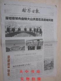 【报纸】检察日报 2010年8月16日【深切哀悼舟曲特大山洪泥石流遇难同胞】