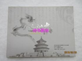 中华文化名家艺术成就邮票卡纪念珍藏册——蒋向华雕刻艺术