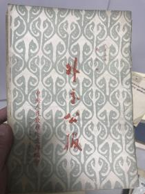 外交公报1953年第1,2,3,期三本合售!