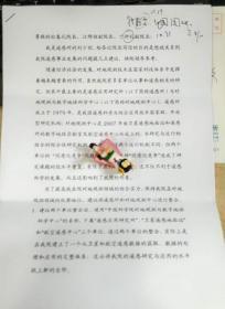 刘少创(中科院遥感应用研究所研究员)信札1通,带丁仲礼院士签批