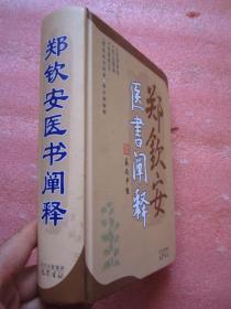 郑钦安医书阐释 32开精装 正版