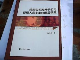 跨国公司海外子公司 管理人员本土化配置研究·