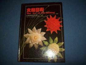 中华吃喝百科全书 2 :食雕艺术-16开精装