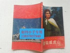 革命现代京剧 智取威虎山(彩色封面,内有多幅彩色剧照) 1970年7月演出本