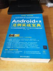 Android开发范例实战宝典