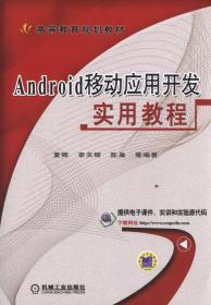 9787111511779Android移动应用开发实用教程